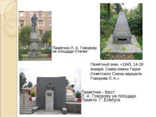Памятник Л.А.Говорову на площади Стачек Памятник - бюст Л.А.Говорову на п