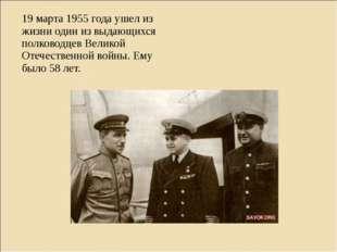 19 марта 1955 года ушел из жизни один из выдающихся полководцев Великой Отече