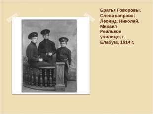 Братья Говоровы. Слева направо: Леонид, Николай, Михаил Реальное училище, г.