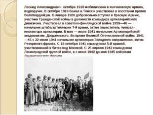 Леонид Александрович октябре 1918 мобилизован в колчаковскую армию, подпоручи