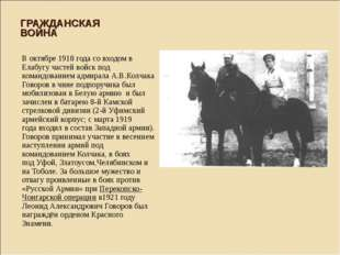 ГРАЖДАНСКАЯ ВОЙНА В октябре 1918 года со входом в Елабугу частей войск под ко