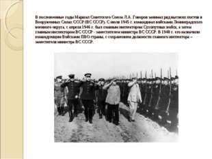 В послевоенные годы Маршал Советского Союза Л.А. Говоров занимал ряд высоких