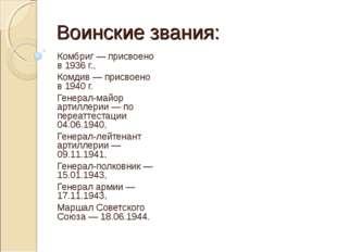 Воинские звания: Комбриг— присвоено в 1936г., Комдив— присвоено в 1940г.
