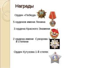 Награды Орден «Победа» 5 орденов имени Ленина 3 ордена Красного Знамени 2 орд