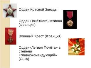 Орден Красной Звезды Орден Почётного Легиона (Франция) Военный Крест (Франция