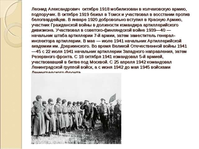 Леонид Александрович октябре 1918 мобилизован в колчаковскую армию, подпоручи...