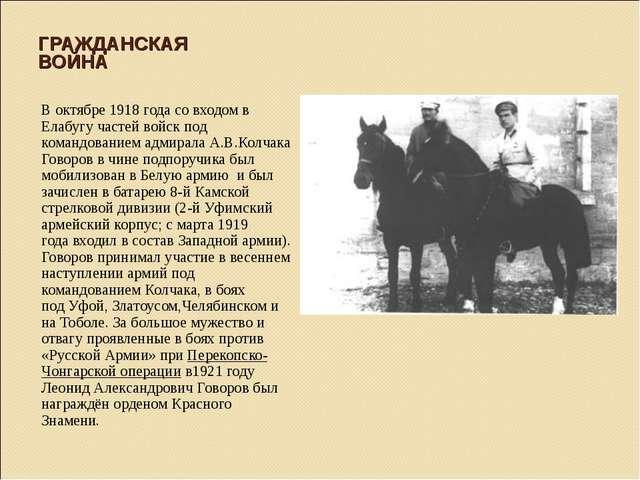 ГРАЖДАНСКАЯ ВОЙНА В октябре 1918 года со входом в Елабугу частей войск под ко...
