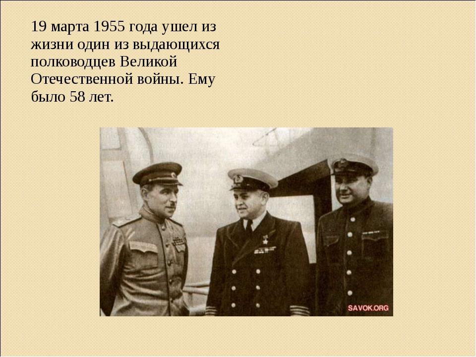 19 марта 1955 года ушел из жизни один из выдающихся полководцев Великой Отече...