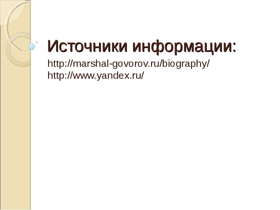 Источники информации: http://marshal-govorov.ru/biography/ http://www.yandex....