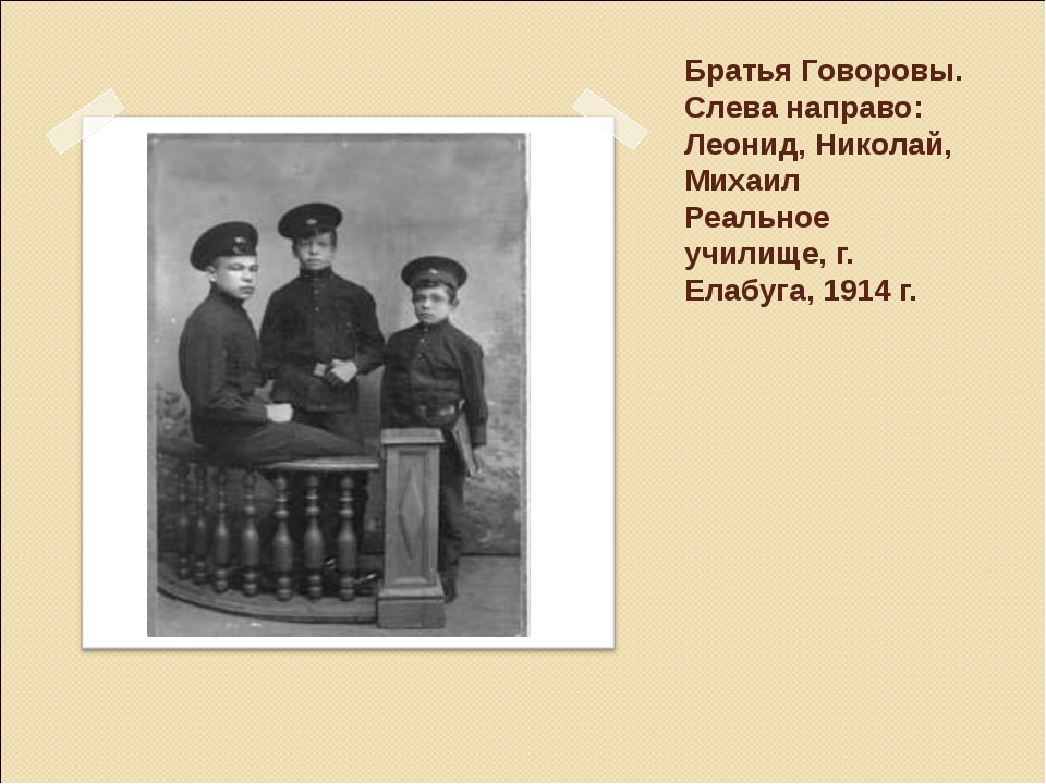 Братья Говоровы. Слева направо: Леонид, Николай, Михаил Реальное училище, г....