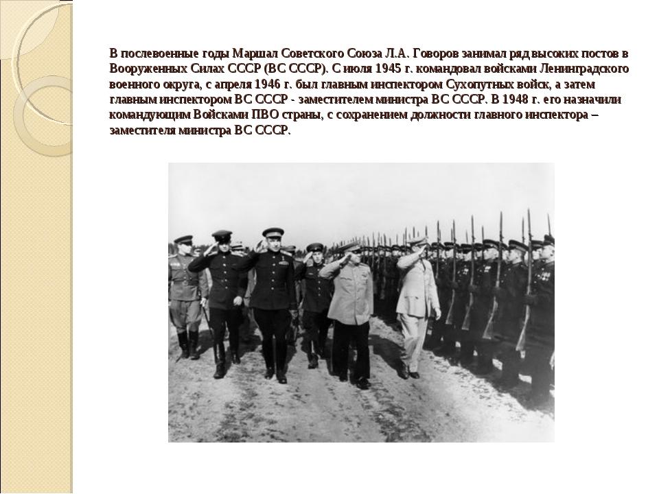 В послевоенные годы Маршал Советского Союза Л.А. Говоров занимал ряд высоких...