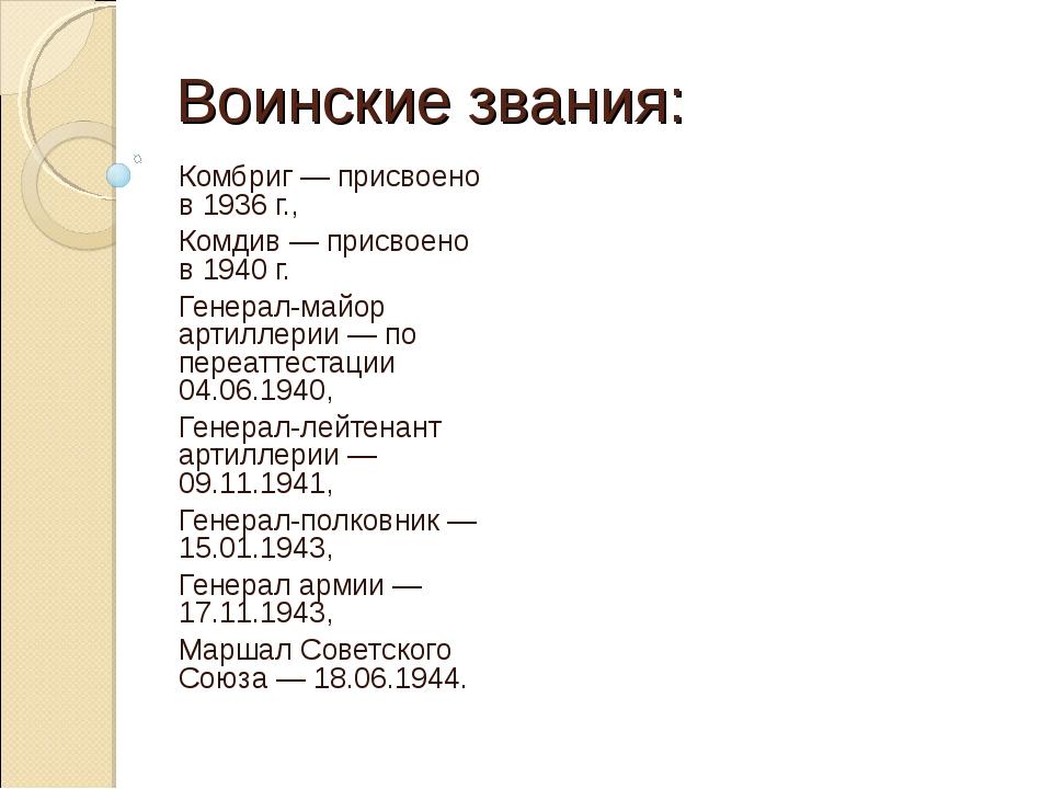Воинские звания: Комбриг— присвоено в 1936г., Комдив— присвоено в 1940г....