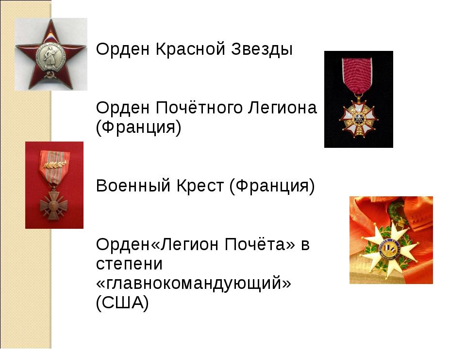 Орден Красной Звезды Орден Почётного Легиона (Франция) Военный Крест (Франция...