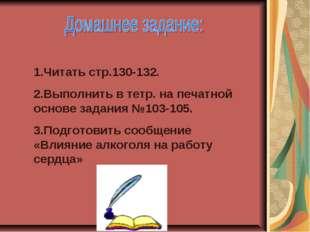 1.Читать стр.130-132. 2.Выполнить в тетр. на печатной основе задания №103-105