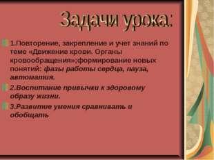1.Повторение, закрепление и учет знаний по теме «Движение крови. Органы крово