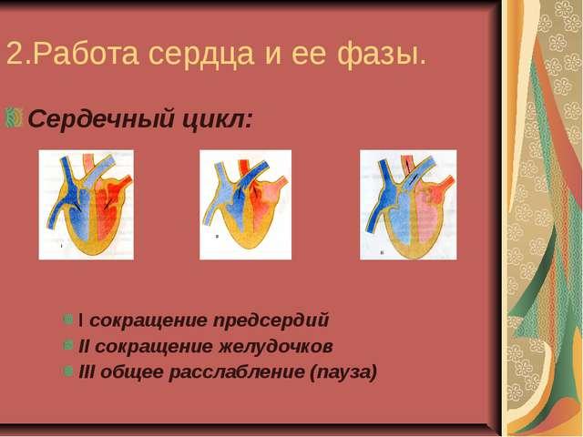 2.Работа сердца и ее фазы. Сердечный цикл: I сокращение предсердий II сокраще...