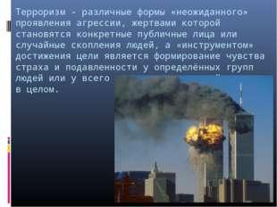 Терроризм - различные формы «неожиданного» проявления агрессии, жертвами кото