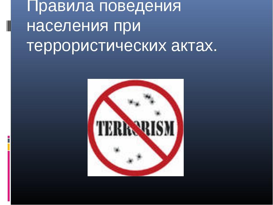 Правила поведения населения при террористических актах.