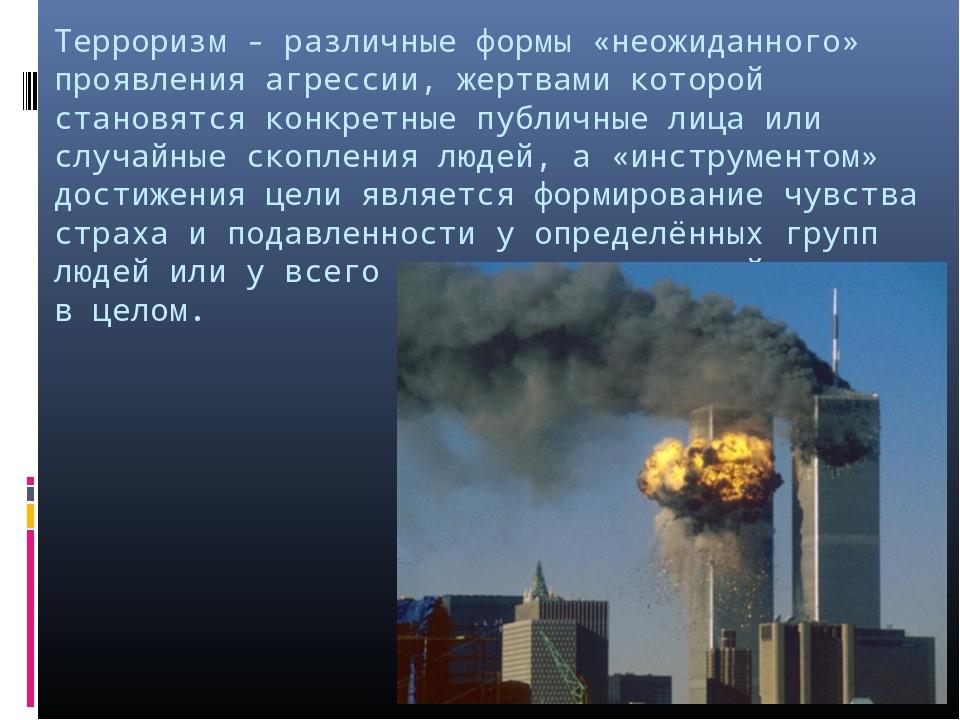 Терроризм - различные формы «неожиданного» проявления агрессии, жертвами кото...
