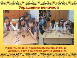 Украшение веничков Украсить венички природными материалами и добавить косу с
