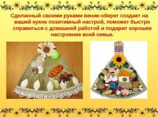 Сделанный своими руками веник-оберег создает на вашей кухне позитивный настро