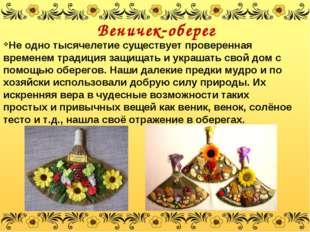 Веничек-оберег Не одно тысячелетие существует проверенная временем традиция з