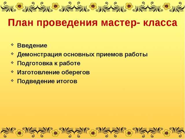 План проведения мастер- класса Введение Демонстрация основных приемов работы...