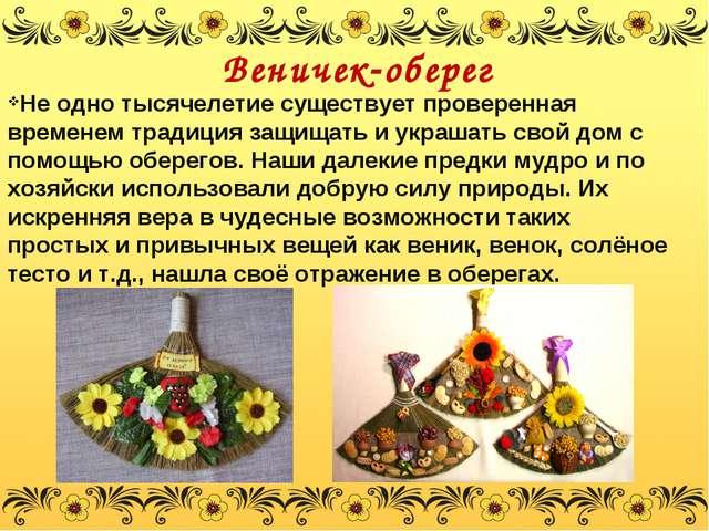 Веничек-оберег Не одно тысячелетие существует проверенная временем традиция з...