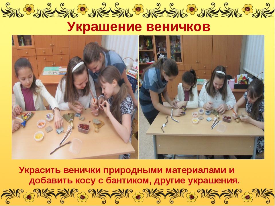 Украшение веничков Украсить венички природными материалами и добавить косу с...