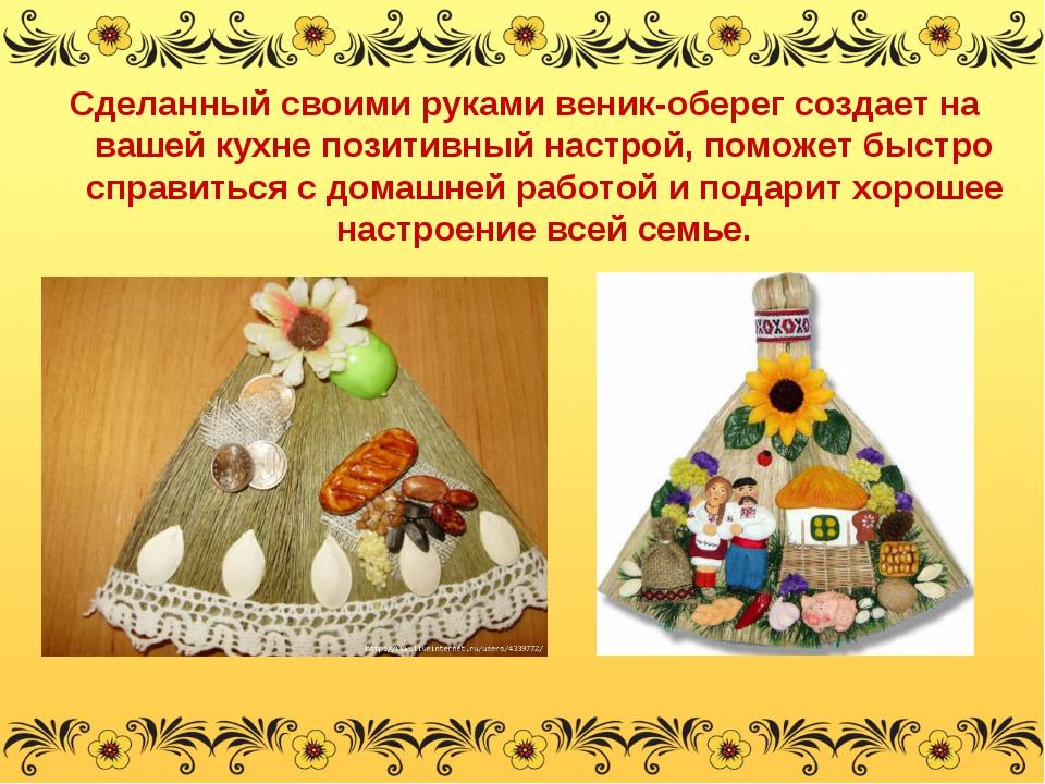 Сделанный своими руками веник-оберег создает на вашей кухне позитивный настро...