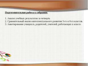 Подготовительная работа к собранию 1. Анализ учебных результатов за четверть
