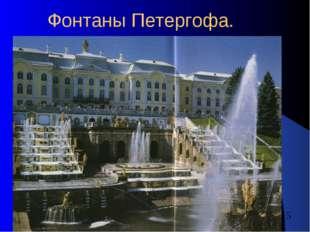 Фонтаны Петергофа.