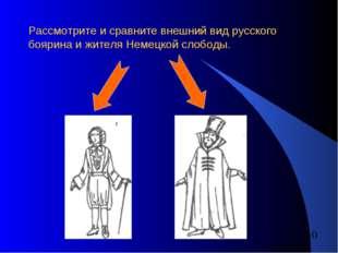 Рассмотрите и сравните внешний вид русского боярина и жителя Немецкой слободы.