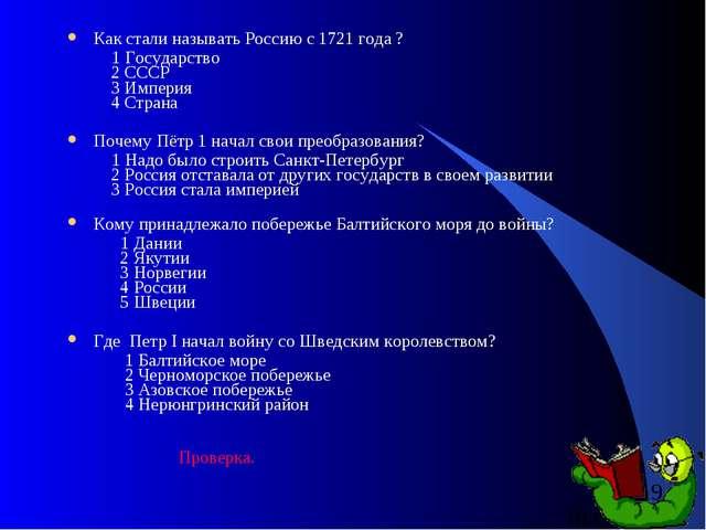 Как стали называть Россию с 1721 года ? 1 Государство 2 СССР 3 Империя 4 Стра...
