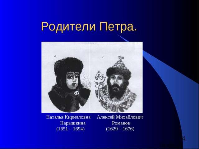 Родители Петра. Наталья Кирилловна Алексей Михайлович Нарышкина Романов (165...