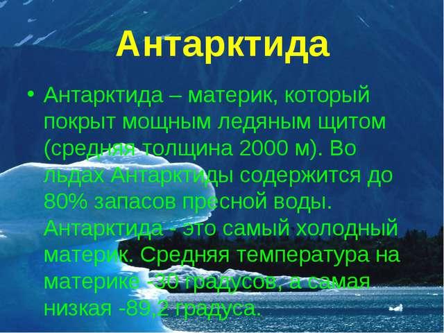 Антарктида Антарктида – материк, который покрыт мощным ледяным щитом (средняя...