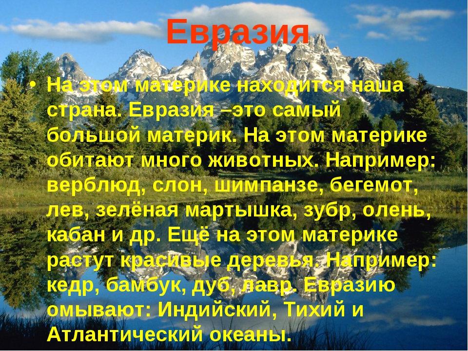 Евразия На этом материке находится наша страна. Евразия –это самый большой ма...