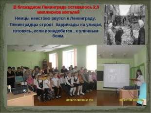 В блокадном Ленинграде оставалось 2,9 миллионов жителей Немцы неистово рвутся