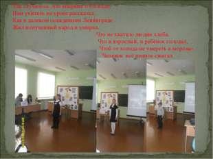 Так случилось ,что впервые о блокаде, Нам учитель на уроке рассказал. Как в д