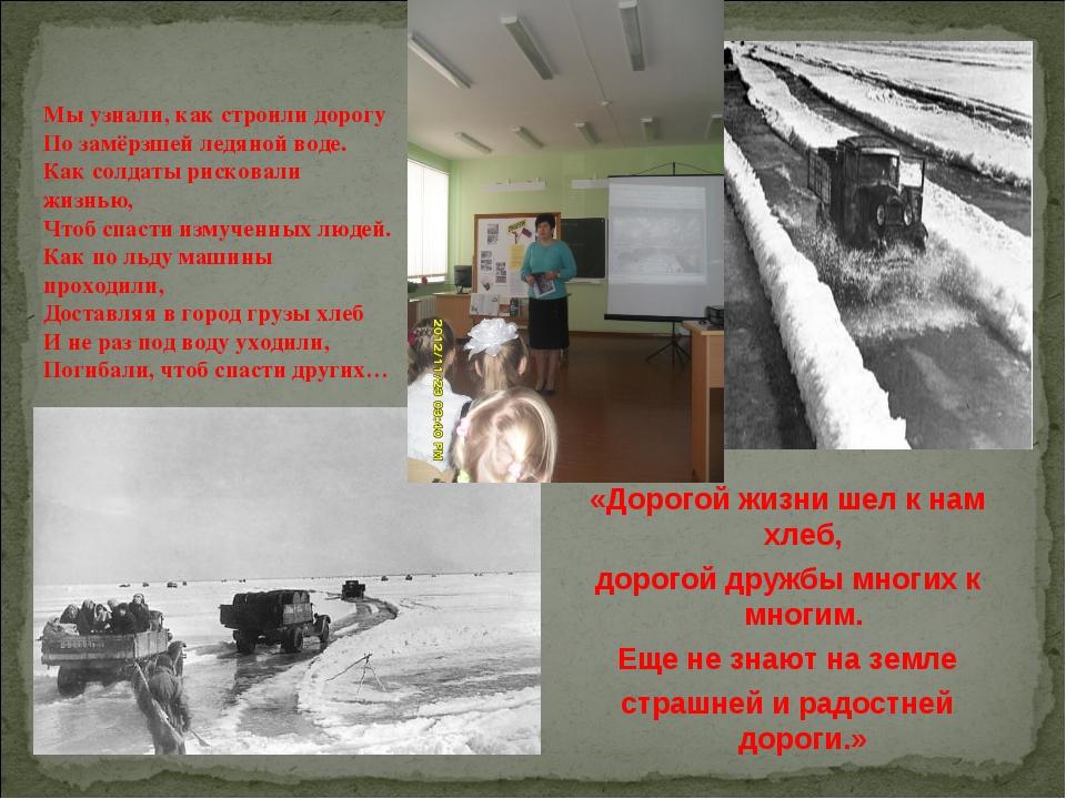 Мы узнали, как строили дорогу По замёрзшей ледяной воде. Как солдаты рисковал...