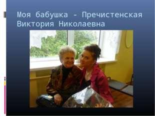 Моя бабушка - Пречистенская Виктория Николаевна