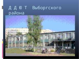 Д Д Ю Т Выборгского района