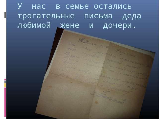 У нас в семье остались трогательные письма деда любимой жене и дочери.
