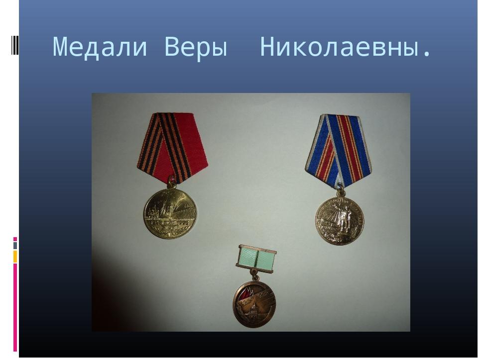 Медали Веры Николаевны.