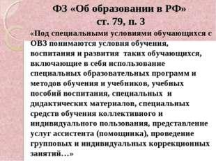 ФЗ «Об образовании в РФ» ст. 79, п. 3 «Под специальными условиями обучающихс