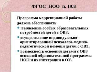ФГОС НОО п. 19.8 Программа коррекционной работы должна обеспечивать: выявлени