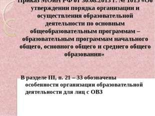 Приказ МОиН РФ от 30.08.2013 г. № 1015 «Об утверждении порядка организации и