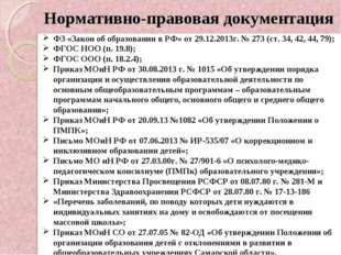 Нормативно-правовая документация ФЗ «Закон об образовании в РФ» от 29.12.2013