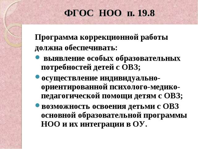 ФГОС НОО п. 19.8 Программа коррекционной работы должна обеспечивать: выявлени...