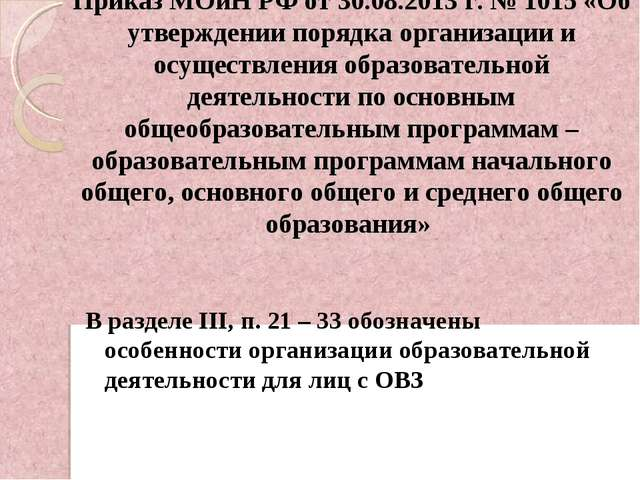 Приказ МОиН РФ от 30.08.2013 г. № 1015 «Об утверждении порядка организации и...
